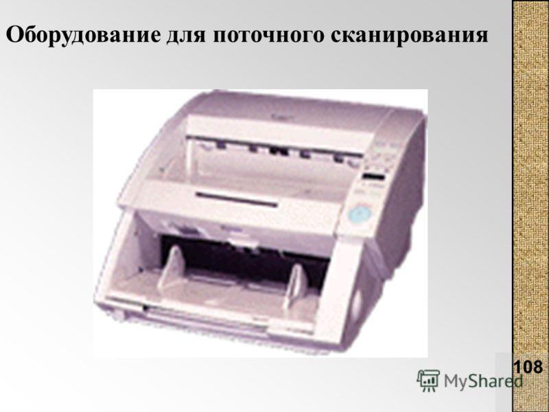 108 Оборудование для поточного сканирования