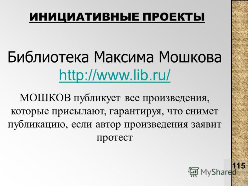 115 Библиотека Максима Мошкова http://www.lib.ru/ http://www.lib.ru/ МОШКОВ публикует все произведения, которые присылают, гарантируя, что снимет публикацию, если автор произведения заявит протест ИНИЦИАТИВНЫЕ ПРОЕКТЫ