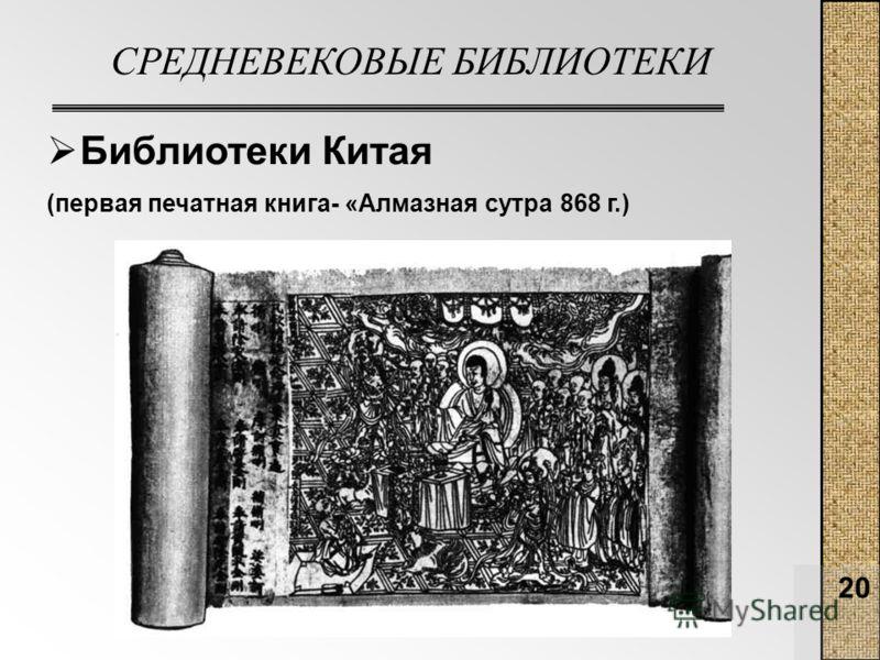 20 СРЕДНЕВЕКОВЫЕ БИБЛИОТЕКИ Библиотеки Китая (первая печатная книга- «Алмазная сутра 868 г.)