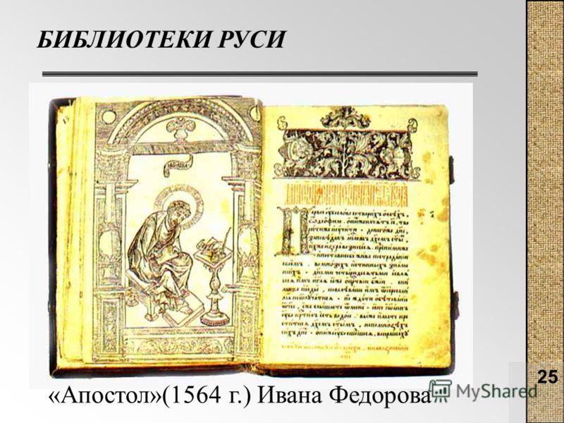 25 БИБЛИОТЕКИ РУСИ «Апостол»(1564 г.) Ивана Федорова