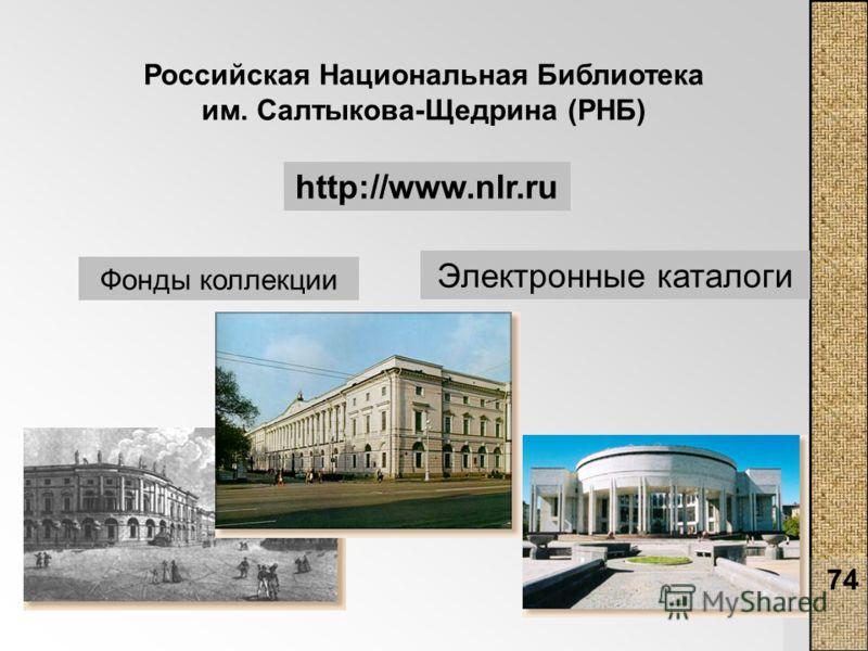 74 Российская Национальная Библиотека им. Салтыкова-Щедрина (РНБ) http://www.nlr.ru Фонды коллекции Электронные каталоги