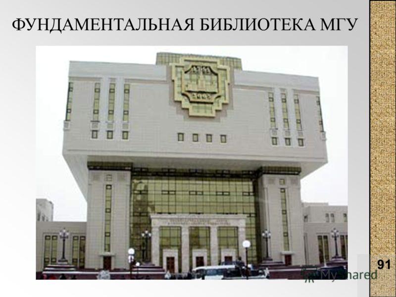 91 ФУНДАМЕНТАЛЬНАЯ БИБЛИОТЕКА МГУ
