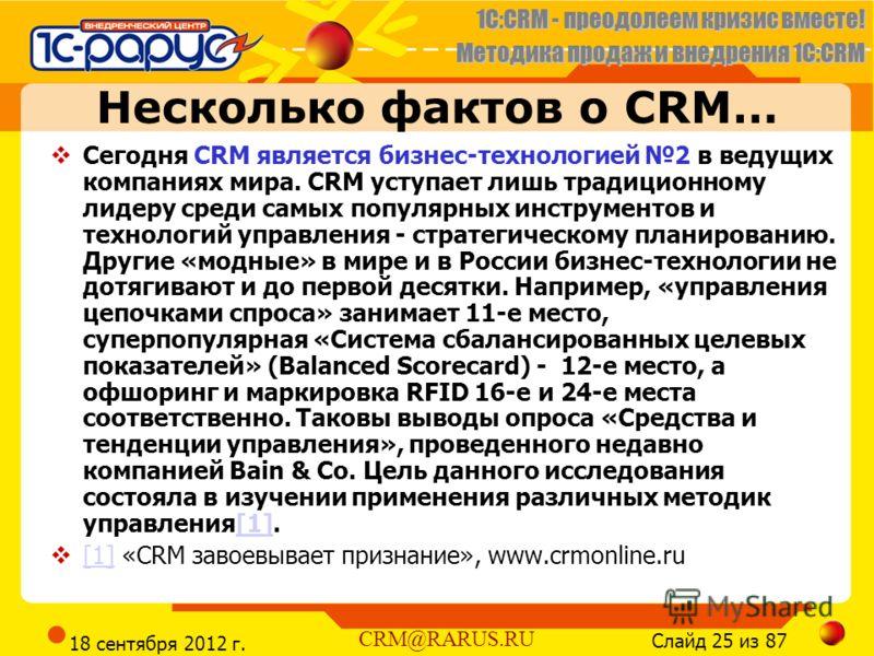1C:CRM - преодолеем кризис вместе! Методика продаж и внедрения 1С:CRM Слайд 25 из 87 CRM@RARUS.RU 18 сентября 2012 г. Несколько фактов о CRM… Сегодня CRM является бизнес-технологией 2 в ведущих компаниях мира. CRM уступает лишь традиционному лидеру с