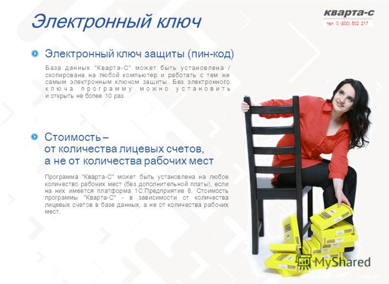 слайд 18 тел. 0 (800) 502 217 Электронный ключ защиты (пин-код) База данных