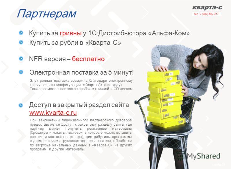 слайд 31 тел. 0 (800) 502 217 Партнерам Доступ в закрытый раздел сайта www.kvarta-c.ru При заключении лицензионного партнерского договора предоставляется доступ к закрытому разделу сайта, где партнер может получить рекламные материалы (брошюры и маке