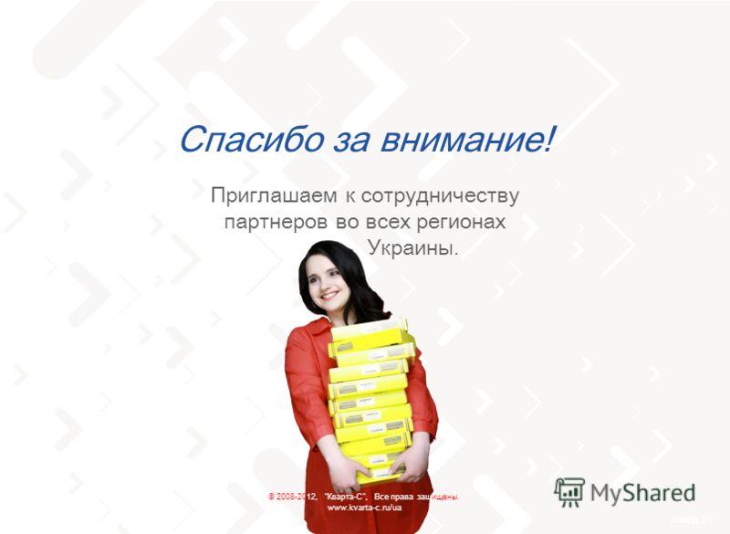 слайд 33 тел. 0 (800) 502 217 Спасибо за внимание! Приглашаем к сотрудничеству партнеров во всех регионах Украины. © 2008-2012, Кварта-С, Все права защищены. www.kvarta-c.ru/ua