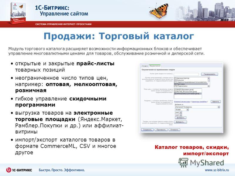 Продажи: Торговый каталог открытые и закрытые прайс-листы товарных позиций неограниченное число типов цен, например: оптовая, мелкооптовая, розничная гибкое управление скидочными программами выгрузка товаров на электронные торговые площадки (Яндекс.М