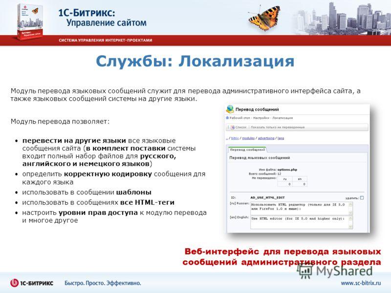 Службы: Локализация Модуль перевода языковых сообщений служит для перевода административного интерфейса сайта, а также языковых сообщений системы на другие языки. перевести на другие языки все языковые сообщения сайта (в комплект поставки системы вхо