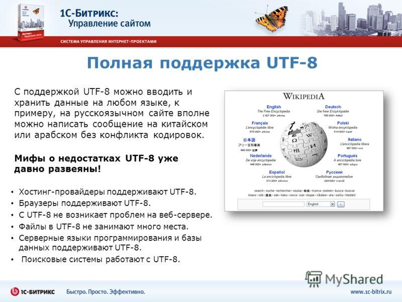 Полная поддержка UTF-8 С поддержкой UTF-8 можно вводить и хранить данные на любом языке, к примеру, на русскоязычном сайте вполне можно написать сообщение на китайском или арабском без конфликта кодировок. Мифы о недостатках UTF-8 уже давно развеяны!