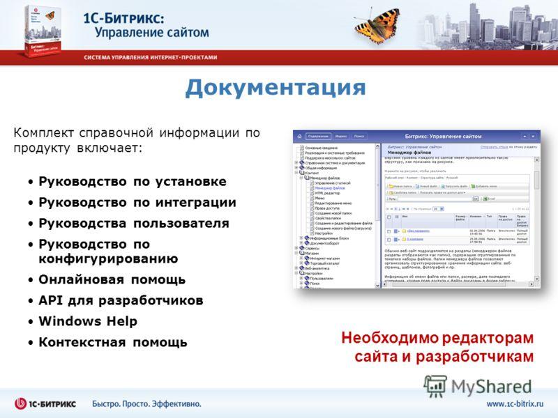 Документация Руководство по установке Руководство по интеграции Руководства пользователя Руководство по конфигурированию Онлайновая помощь API для разработчиков Windows Help Контекстная помощь Необходимо редакторам сайта и разработчикам Комплект спра