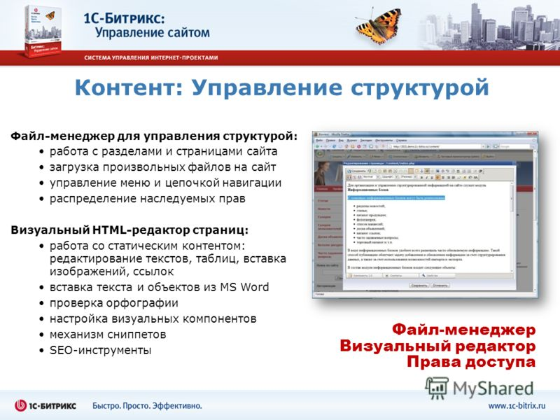 Контент: Управление структурой Файл-менеджер для управления структурой: работа с разделами и страницами сайта загрузка произвольных файлов на сайт управление меню и цепочкой навигации распределение наследуемых прав Визуальный HTML-редактор страниц: р