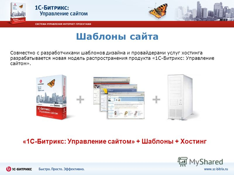 Шаблоны сайта Совместно с разработчиками шаблонов дизайна и провайдерами услуг хостинга разрабатывается новая модель распространения продукта «1С-Битрикс: Управление сайтом». «1С-Битрикс: Управление сайтом» + Шаблоны + Хостинг