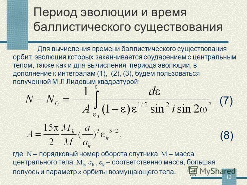 12 Период эволюции и время баллистического существования Для вычисления времени баллистического существования орбит, эволюция которых заканчивается соударением с центральным телом, также как и для вычисления периода эволюции, в дополнение к интеграла