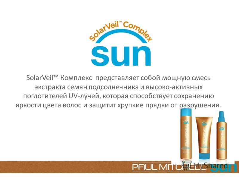 SolarVeil Комплекс представляет собой мощную смесь экстракта семян подсолнечника и высоко-активных поглотителей UV-лучей, которая способствует сохранению яркости цвета волос и защитит хрупкие прядки от разрушения.