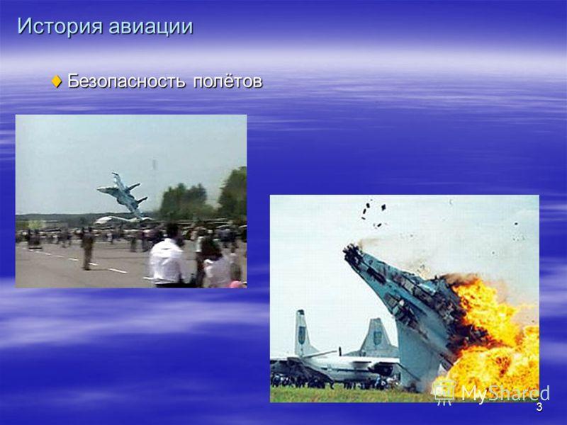 3 История авиации Безопасность полётов Безопасность полётов