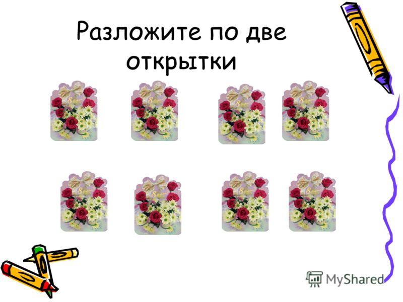 Разложите по две открытки