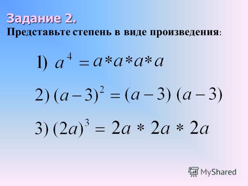 Задание 1. Задание 1. Что называется степенью числа а с натуральным показателем n называется : Верно или Не верно Не верно Верно