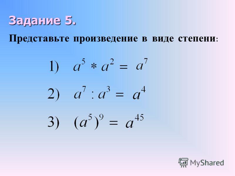 Задание 4. Задание 4. Свойства степени.