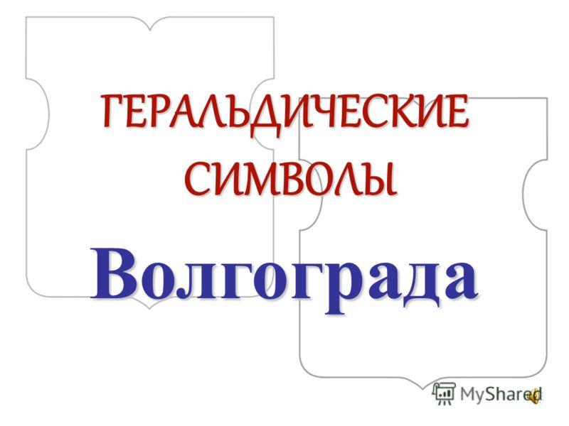 ГЕРАЛЬДИЧЕСКИЕ СИМВОЛЫ Волгограда