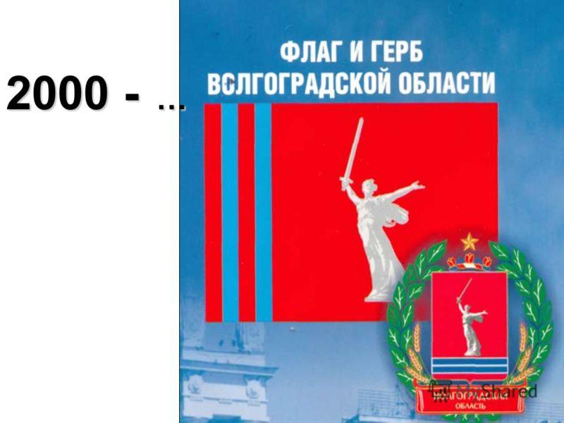 2000 - …