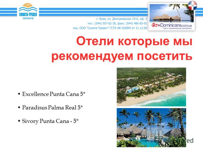 Отели которые мы рекомендуем посетить Excellence Punta Cana 5* Excellence Punta Cana 5* Paradisus Palma Real 5* Paradisus Palma Real 5* Sivory Punta Cana - 5* Sivory Punta Cana - 5*