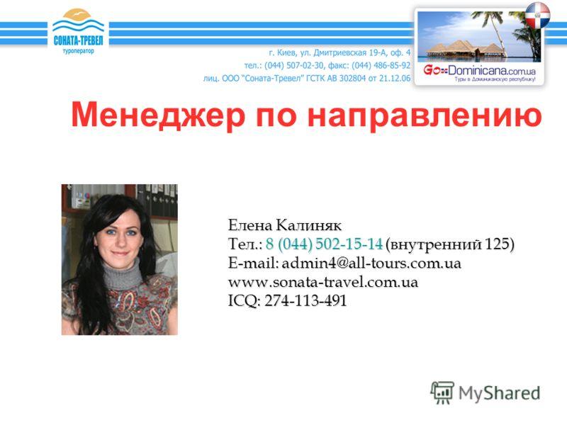 Менеджер по направлению Елена Калиняк Тел.: 8 (044) 502-15-14 (внутренний 125) E-mail: admin4@all-tours.com.ua www.sonata-travel.com.ua ICQ: 274-113-491