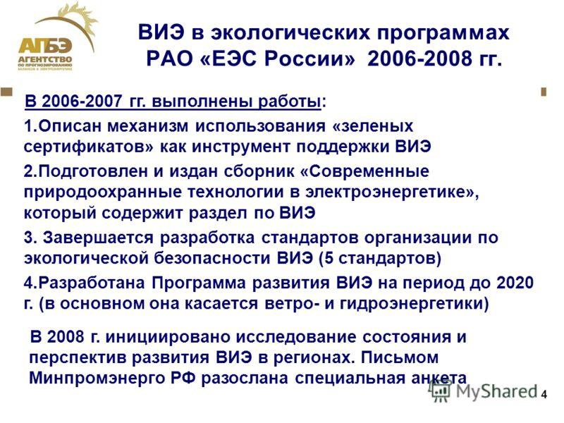 4 ВИЭ в экологических программах РАО «ЕЭС России» 2006-2008 гг. В 2006-2007 гг. выполнены работы: 1.Описан механизм использования «зеленых сертификатов» как инструмент поддержки ВИЭ 2.Подготовлен и издан сборник «Современные природоохранные технологи