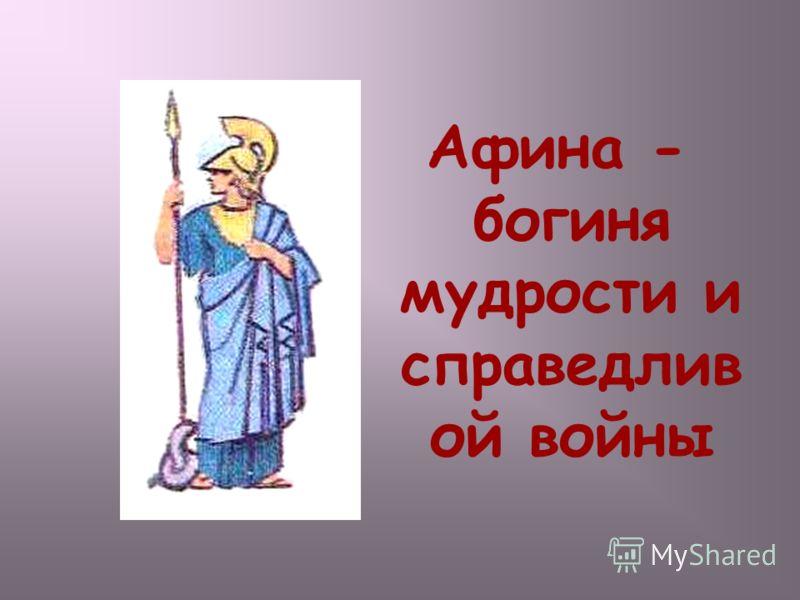 Афина - богиня мудрости и справедлив ой войны