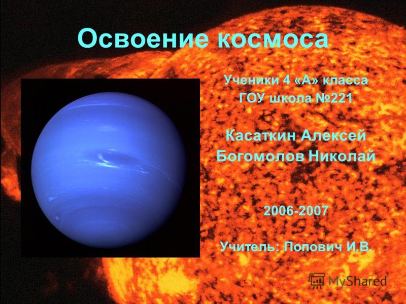 Презентация На Тему Луна