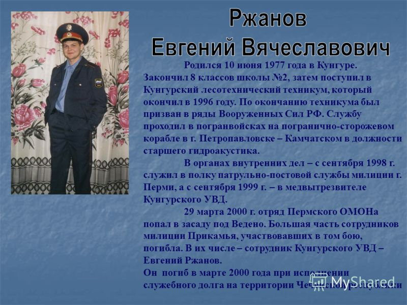 Родился 10 июня 1977 года в Кунгуре. Закончил 8 классов школы 2, затем поступил в Кунгурский лесотехнический техникум, который окончил в 1996 году. По окончанию техникума был призван в ряды Вооруженных Сил РФ. Службу проходил в погранвойсках на погра