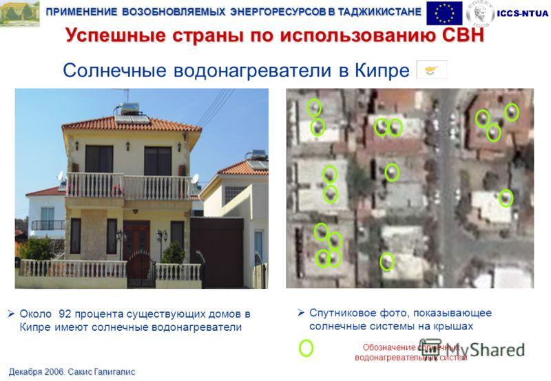 ПРИМЕНЕНИЕ ВОЗОБНОВЛЯЕМЫХ ЭНЕРГОРЕСУРСОВ В ТАДЖИКИСТАНЕ Декабря 2006. Сакис Галигалис Солнечные водонагреватели в Кипре Около 92 процента существующих домов в Кипре имеют солнечные водонагреватели Спутниковое фото, показывающее солнечные системы на к
