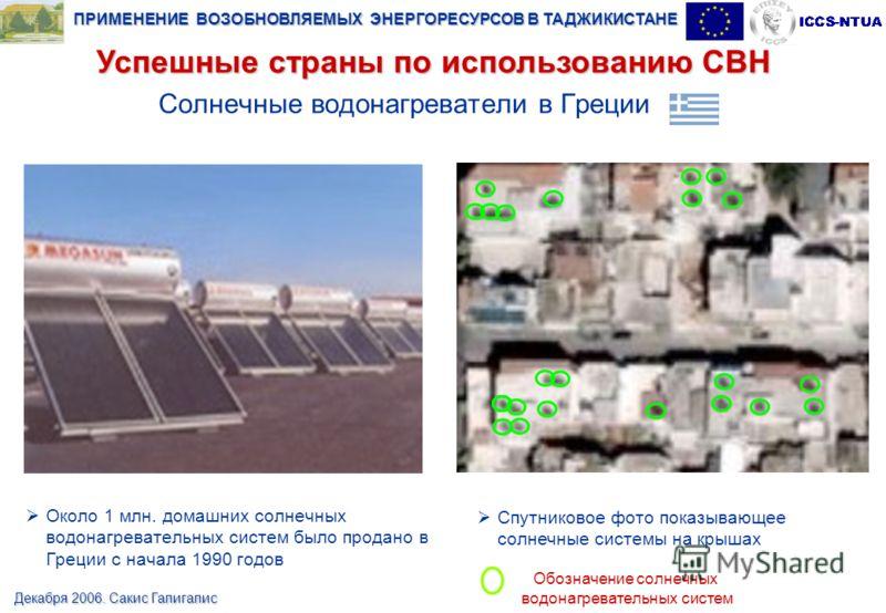 ПРИМЕНЕНИЕ ВОЗОБНОВЛЯЕМЫХ ЭНЕРГОРЕСУРСОВ В ТАДЖИКИСТАНЕ Декабря 2006. Сакис Галигалис Солнечные водонагреватели в Греции Около 1 млн. домашних солнечных водонагревательных систем было продано в Греции с начала 1990 годов Спутниковое фото показывающее