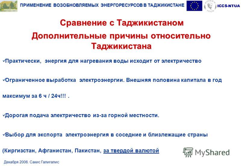 ПРИМЕНЕНИЕ ВОЗОБНОВЛЯЕМЫХ ЭНЕРГОРЕСУРСОВ В ТАДЖИКИСТАНЕ Декабря 2006. Сакис Галигалис Дополнительные причины относительно Таджикистана Практически, энергия для нагревания воды исходит от электричество Ограниченное выработка электроэнергии. Внешняя по