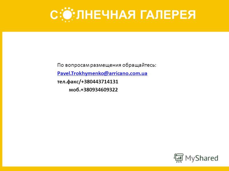 По вопросам размещения обращайтесь: Pavel.Trokhymenko@arricano.com.ua тел.факс/+380443714131 моб.+380934609322