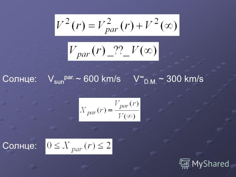 V D.M. ~ 300 km/sV sun par. ~ 600 km/sСолнце: