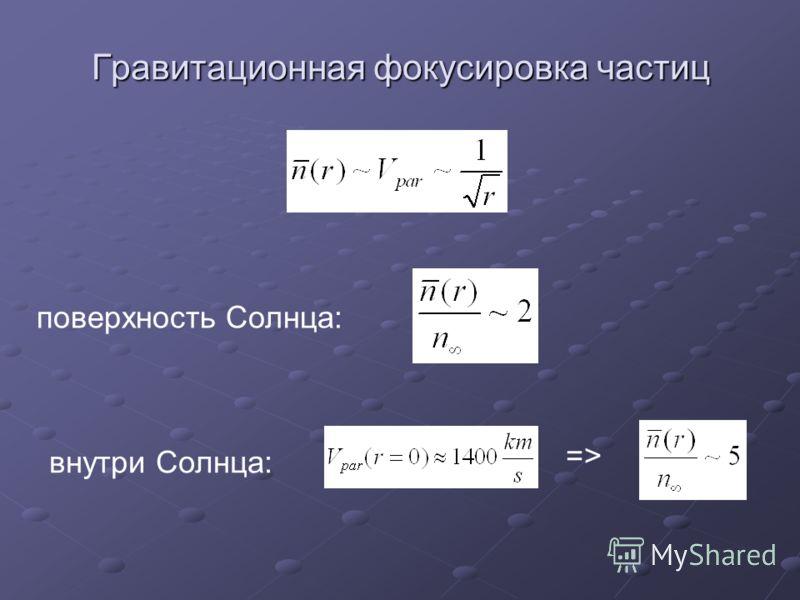 Гравитационная фокусировка частиц поверхность Солнца: внутри Солнца: =>