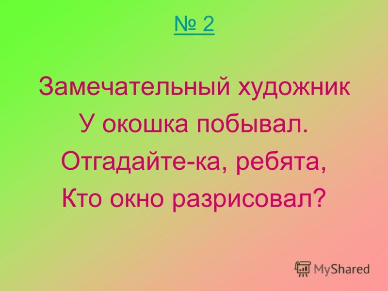 ответ КАРТОФЕЛЬ
