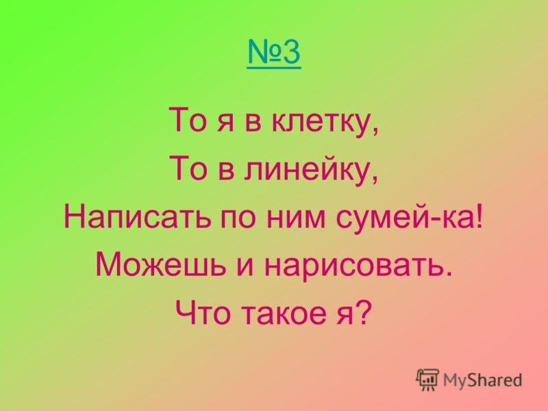ответ МОРОЗ
