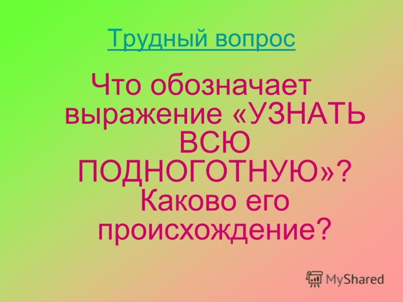 ответ Неделя – старое название воскресенья, т.к. в этот день «не делали», т.е. был нерабочий день. В русском языке слово «неделя» обозначает «семь дней подряд»