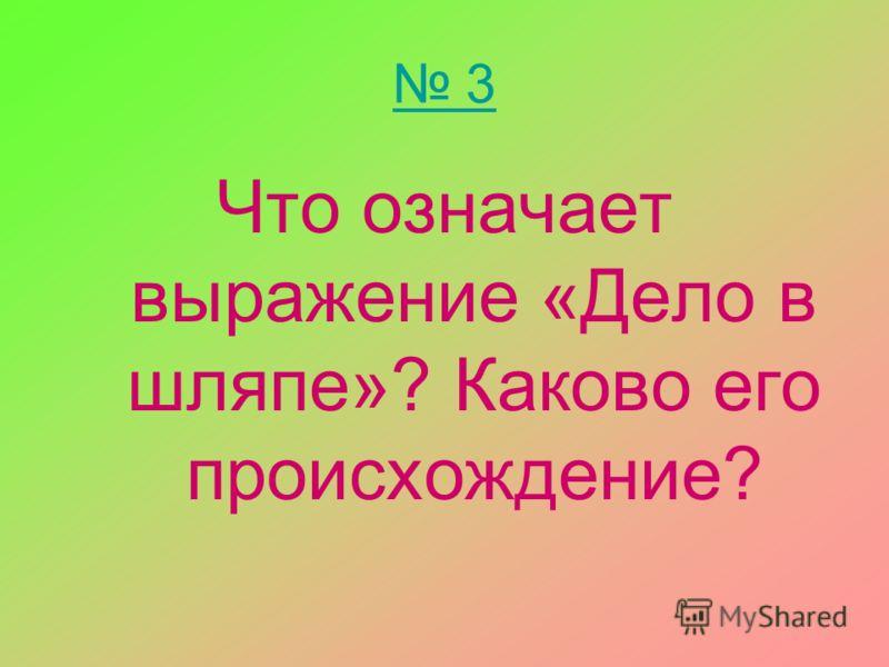 ответ 1.Зарубить на носу; 2.Оставаться с носом; 3.Совать нос не в свои дела; 4.Водить за нос.