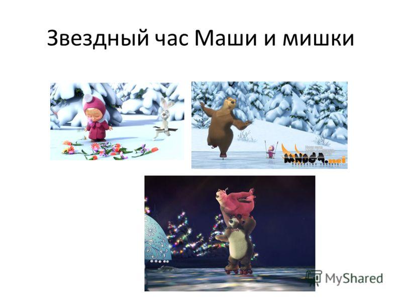 Звездный час Маши и мишки