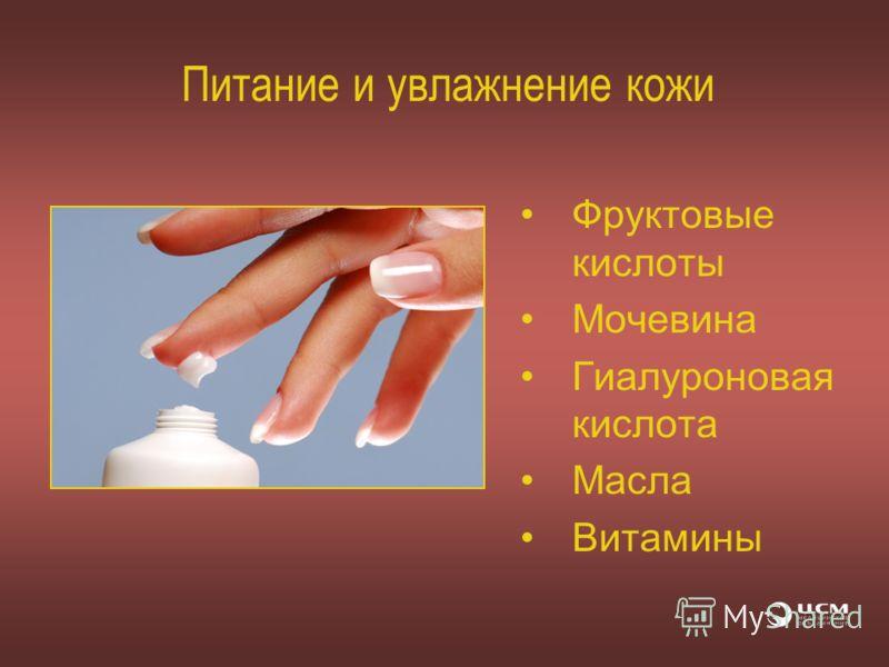 Питание и увлажнение кожи Фруктовые кислоты Мочевина Гиалуроновая кислота Масла Витамины