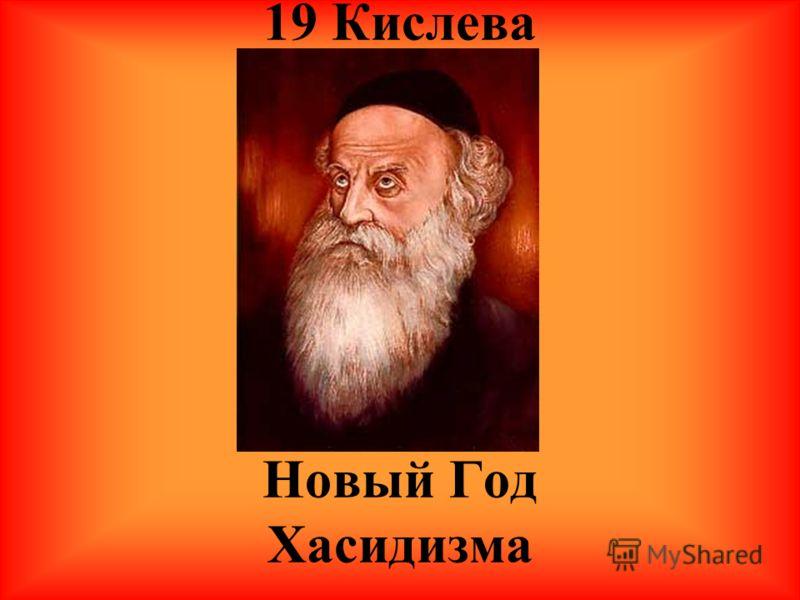 19 Кислева Новый Год Хасидизма