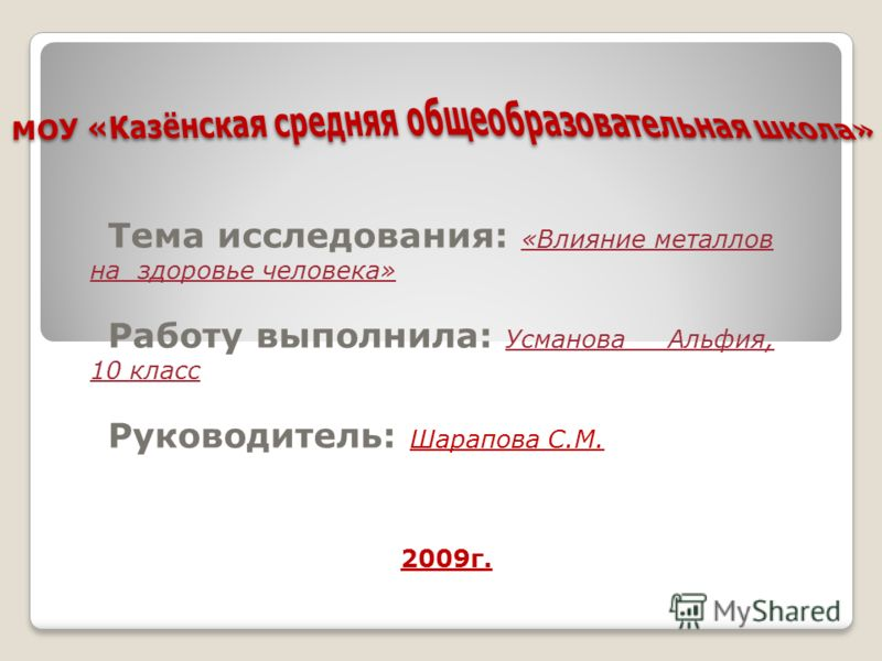 Тема исследования: «Влияние металлов на здоровье человека» Работу выполнила: Усманова Альфия, 10 класс Руководитель: Шарапова С.М. 2009г.