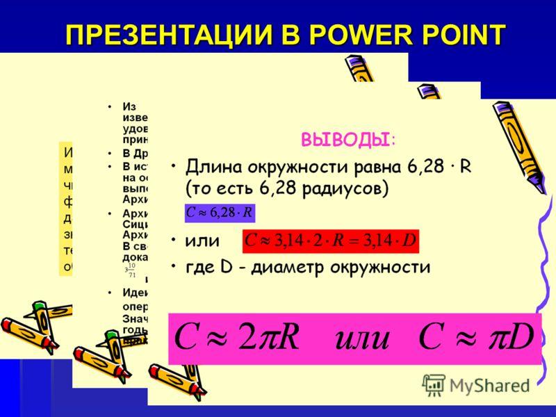 ПРЕЗЕНТАЦИИ В POWER POINT