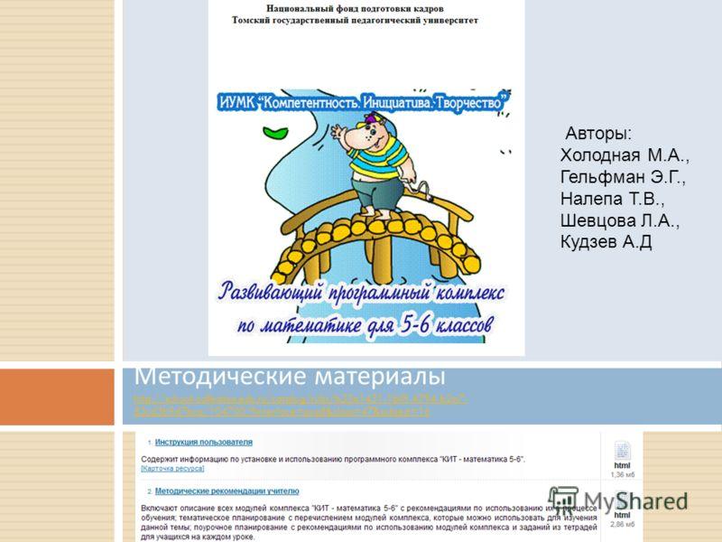 Методические материалы http://school-collection.edu.ru/catalog/rubr/b33a1431-1b0f-4794-b2a7- 83cd3b9d7bca/104700/?interface=pupil&class=47&subject=16 http://school-collection.edu.ru/catalog/rubr/b33a1431-1b0f-4794-b2a7- 83cd3b9d7bca/104700/?interface