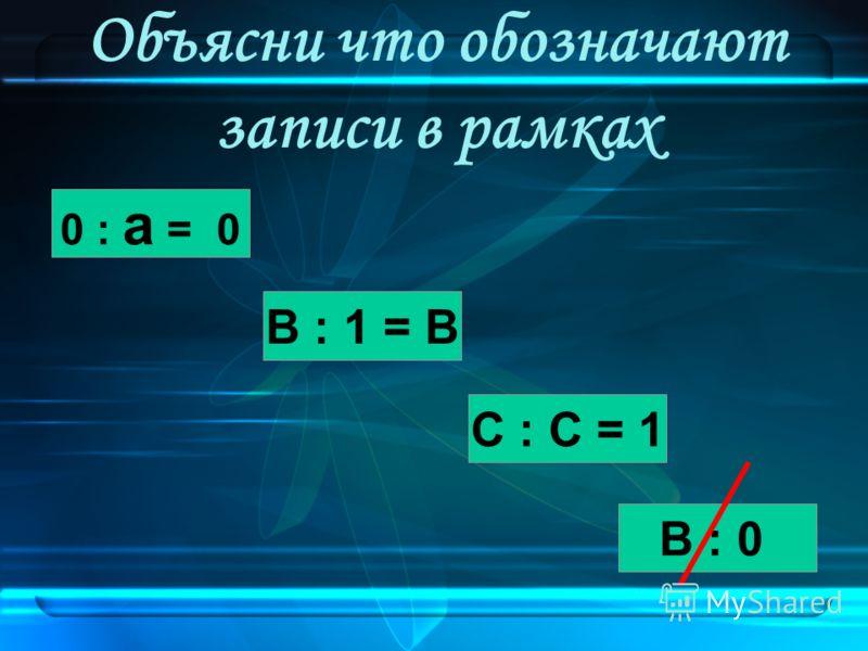 Объясни что обозначают записи в рамках 0 : а = 0 В : 1 = В С : С = 1 В : 0