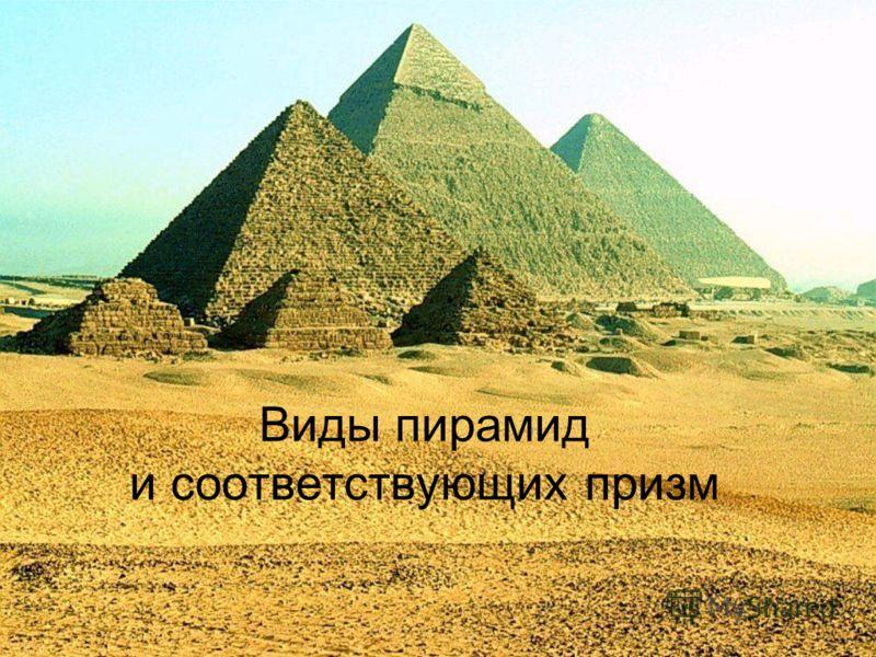 Виды пирамид и соответствующих призм