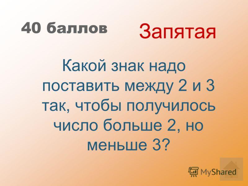40 баллов Какой знак надо поставить между 2 и 3 так, чтобы получилось число больше 2, но меньше 3? Запятая