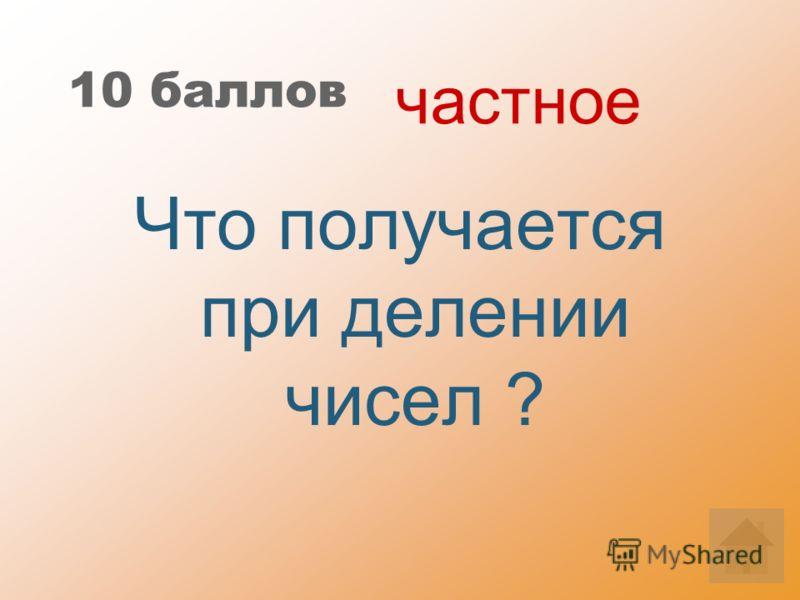10 баллов Что получается при делении чисел ? частное